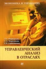 Управленческий анализ в отраслях. 2-е изд., исправ и доп. Маркарьян Э.А., Маркарьян С. Э и др