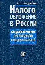 Налогообложение в России: Справочник для менеджеров и предпринимателей