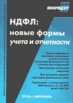 НДФЛ: новые формы учета и отчетности: Практические рекомендации для бухгалтера и руководителя