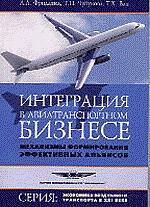 Интеграция в авиатранспортном бизнесе: Механизмы формирования эффективных альянсов