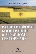 Развитие форм кооперации в аграрном секторе АПК