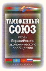 Таможенный союз стран Евразийского экономического сообщества