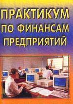 Практикум по финансам предприятий
