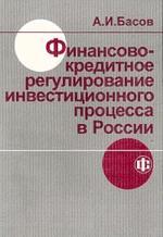 Финансово-кредитное регулирование инвенстиционного процесса в России