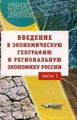 Введение в экономическую географию и региональную экономику России. Часть 1