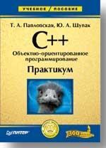 C++. Объектно-ориентированное программирование: Практикум