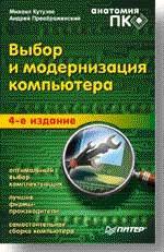 Выбор и модернизация компьютера. 4-е издание