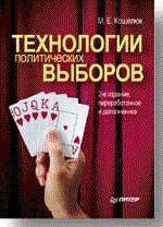 Технологии политических выборов, 2-е издание