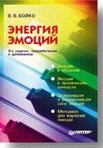 Энергия эмоций. 2-е издание