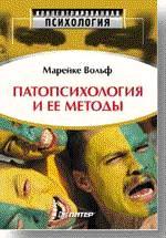 Патопсихология и её методы