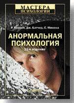 Анормальная психология. 11-е издание