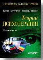 Теории психотерапии, 5-е издание