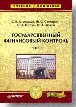 Государственный финансовый контроль. Учебник