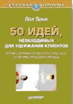 50 идей необходимых для удержания клиентов, 3-е издание