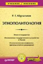 Этнополитология