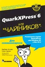 "QuarkXPress 6 для ""чайников"""
