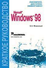Windows 98. Краткое руководство