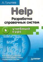 Help. Разработка справочных систем: учебный курс