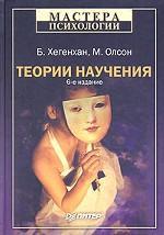 Теории научения. 6-е изд