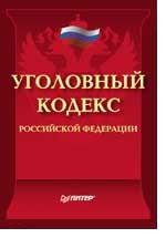 Уголовный кодекс РФ. По состоянию на 01.04.04