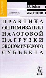 Скачать Практика оптимизации налоговой нагрузки экономического субъекта бесплатно Л.А. Злобина,М. Стажкова