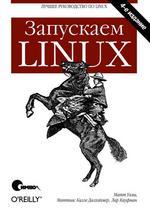 Запускаем Linux, 4-е издание