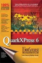 QuarkXPress 6. Библия пользователя