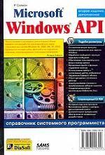 Microsoft Windows API. Справочник системного программиста (+CD)