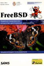 FreeBSD. Энциклопедия пользователя (3-е издание испр. и доп.)