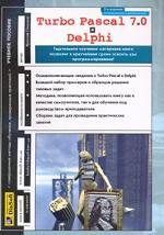 Turbo Pascal 7.0 и Delphi: учебное пособие