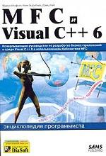 MFC и Visual C++ 6. Энциклопедия программиста