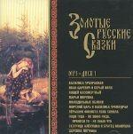 Золотые русские сказки д.1 МР3