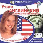 Учите английский американский. Уровень Elementery Jewel