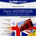 Учите английский британский. Уровень Elementery Jewel