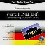 Учите немецкий. Уровень Intermediate Jewel