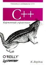 С++. Карманный справочник