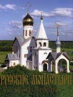 Обложка книги Русские монастыри / Russian Cloisters (подарочное издание)