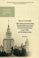 """Труды семинара """" Математическое моделирование политических систем и процессов"""" . Выпуск 1"""