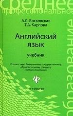 Английский язык. Учебник. Гриф МО РФ