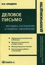 Деловое письмо: методика составления и правила оформления. Практическое пособие