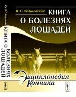 Книга о болезнях лошадей