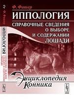 Иппология: справочные сведения о выборе и содержании лошади