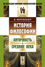 История философии: Античность. Средние века. Пер. с нем
