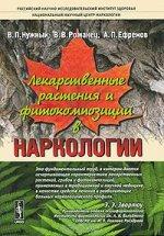 Лекарственные растения и фитокомпозиции в наркологии