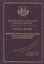 История социологической мысли в странах Центральной и Восточной Европы. Гриф МО