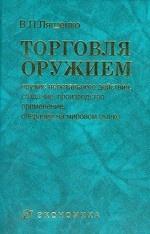 К. С. Гаджиев. Торговля оружием: оружие нелетального действия, создание, производство, применение, операции на мировом рынке