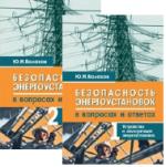 Безопасность энергоустановок в вопросах и ответах (комплект из 2-х книг)