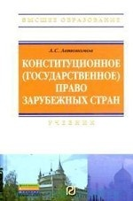 Конституционное (государственное) право зарубежных стран