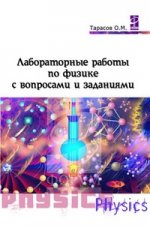 Лабораторные работы по физике с вопросами и заданиями : учебное пособие 2-e изд., испр. и доп