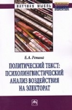 Е. А. Репина. Политический текст: психолингвистический анализ воздействия на электорат